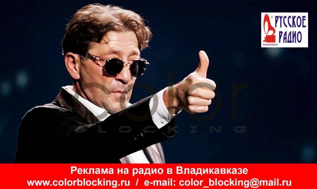 """Реклама на """"Русское Радио Владикавказ"""" Осетия"""