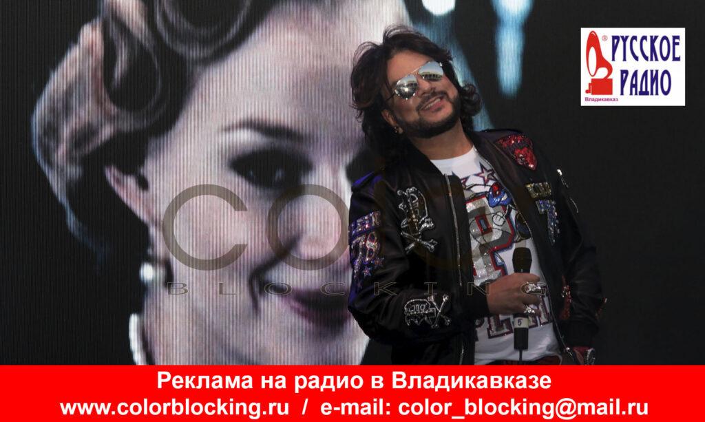 "Реклама на ""Русское Радио Владикавказ"" FM"