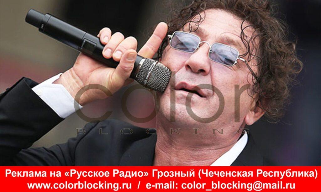 Русское Радио Грозный Чечня