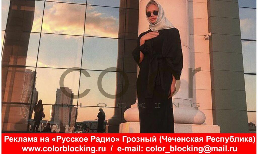 Русское Радио Грозный 89.3