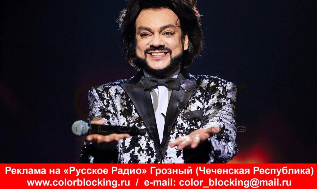 Русское Радио Грозный маркетинг