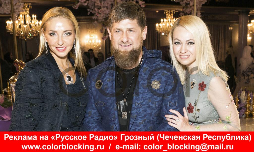 Русское Радио Грозный заказать