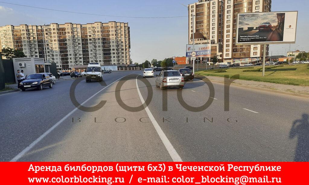 Реклама на билбордах в Грозном и Черкесске 6х3