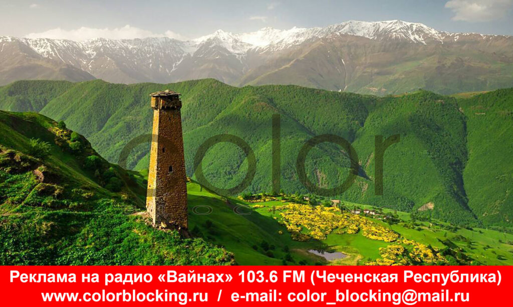 Реклама на радио Вайнах заказать