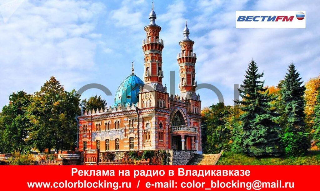 Реклама на радио Вести FM Алания РСО-Алания