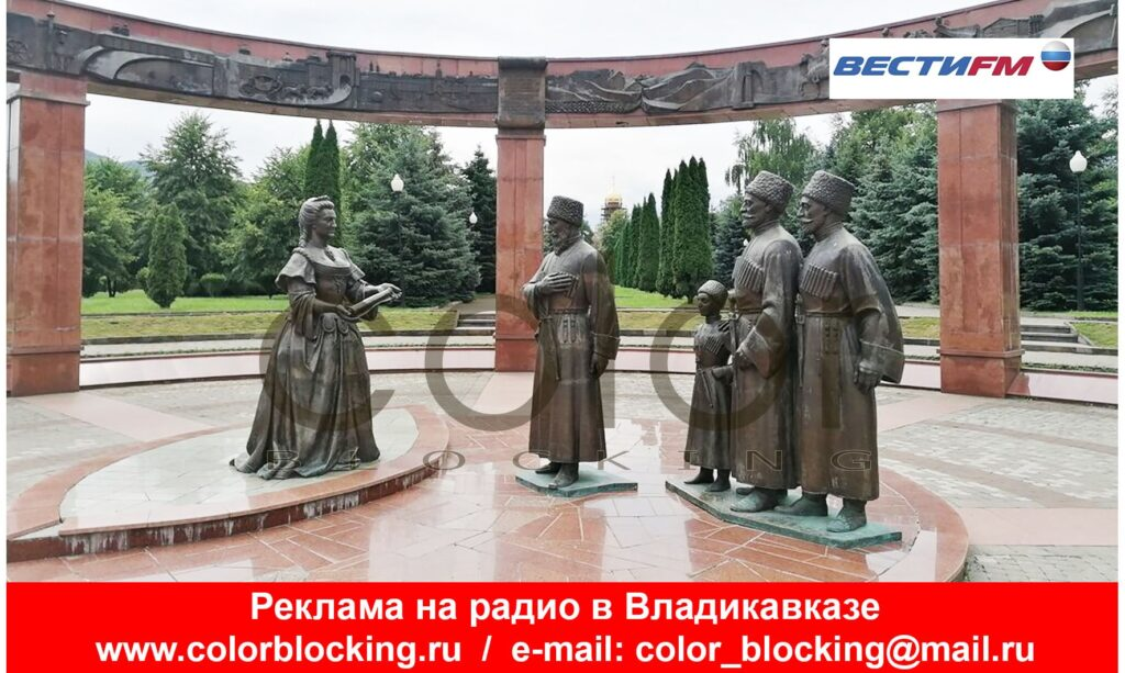 Реклама на радио Вести FM Алания Осетия