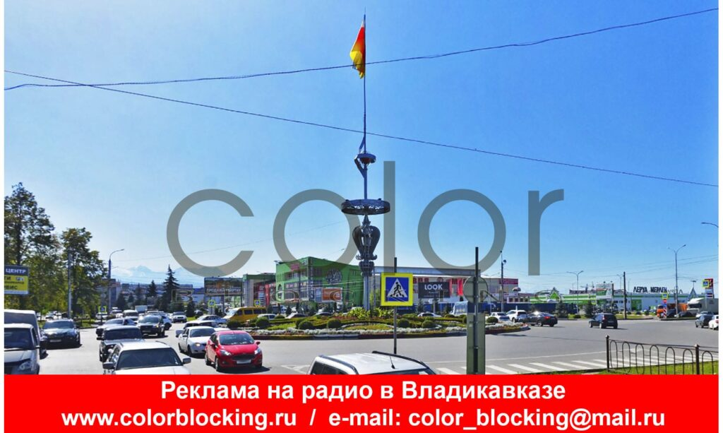 Реклама на радио в РСО-Алания Владикавказ