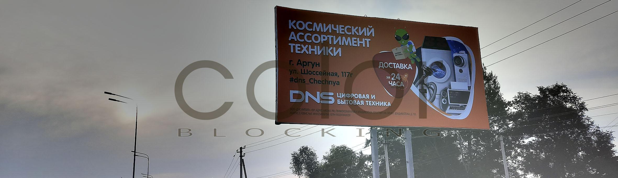 Реклама в Аргуне на билбордах собственник
