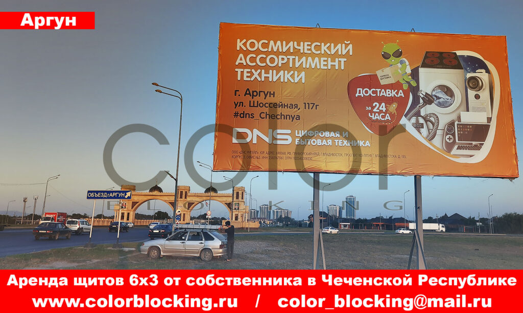 Реклама в Аргуне на билбордах въезд