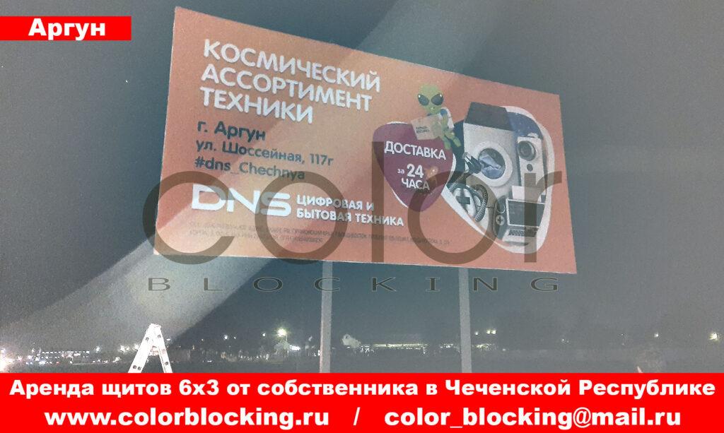 Реклама в Аргуне на билбордах 6х3