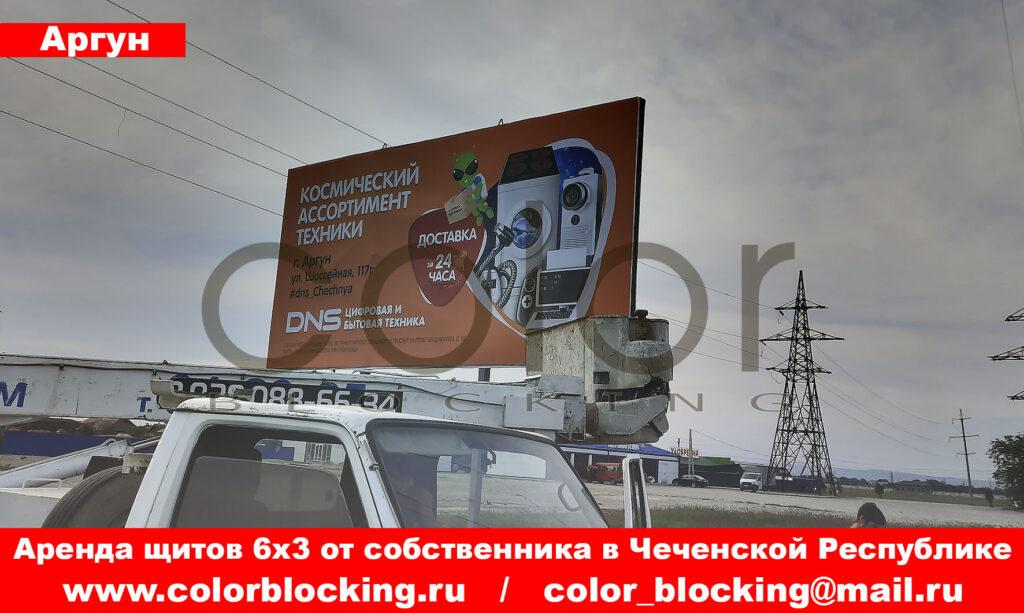 Реклама в Аргуне на билбордах Шоссейная