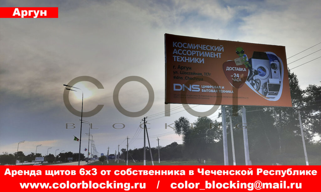 Реклама в Аргуне на билбордах Р-217