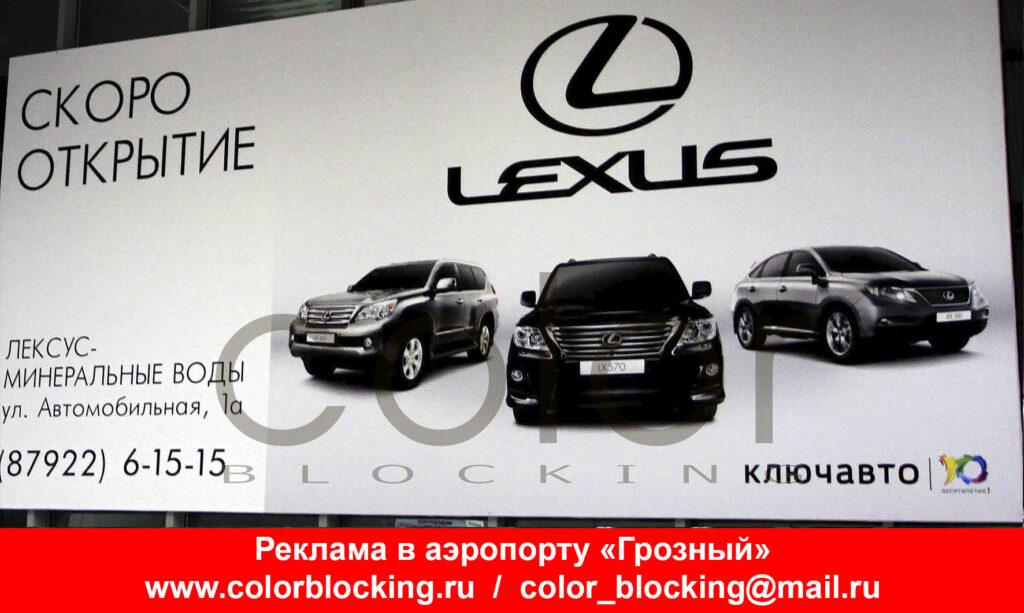 Реклама в аэропорту Грозный 6х3