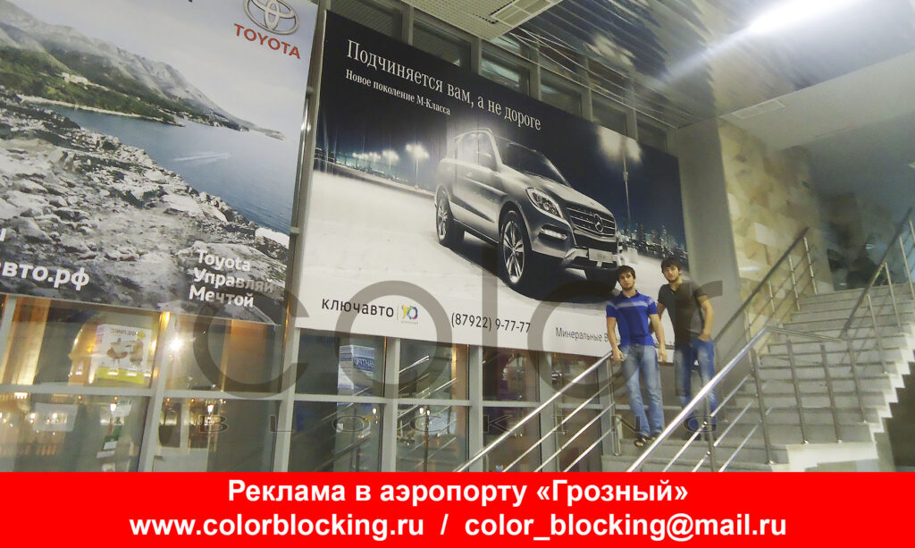 Реклама в аэропорту Грозный 3х6