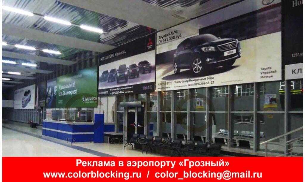 Реклама в аэропорту Грозный собственник