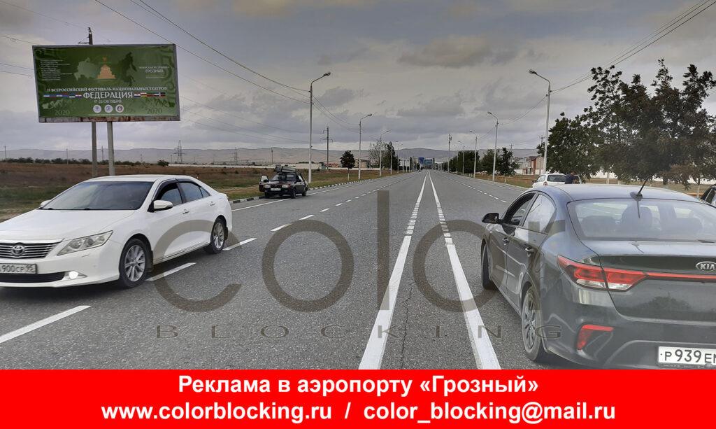 Реклама в аэропорту Грозный щиты 6х3