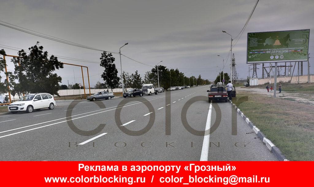 Реклама в аэропорту Грозный оператор