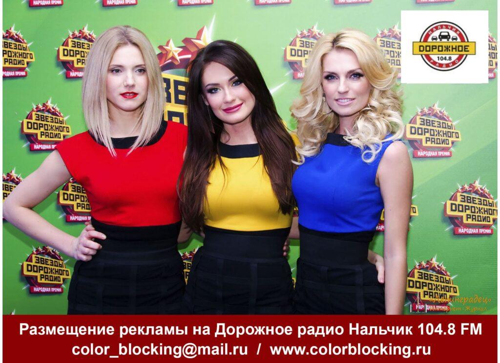 Реклама на Дорожное радио Нальчик Кабардино-Балкария