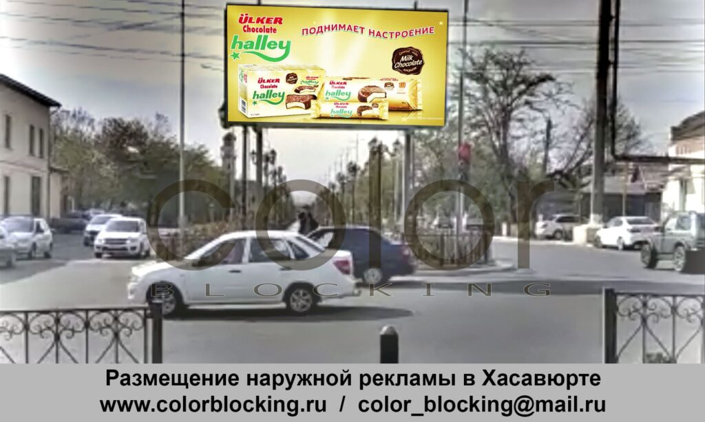 Реклама на светодиодных экранах в Хасавюрте Акаева