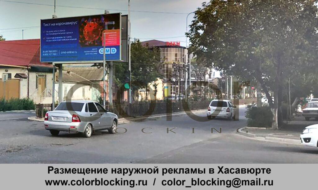 Реклама на светодиодных экранах в Хасавюрте билборд