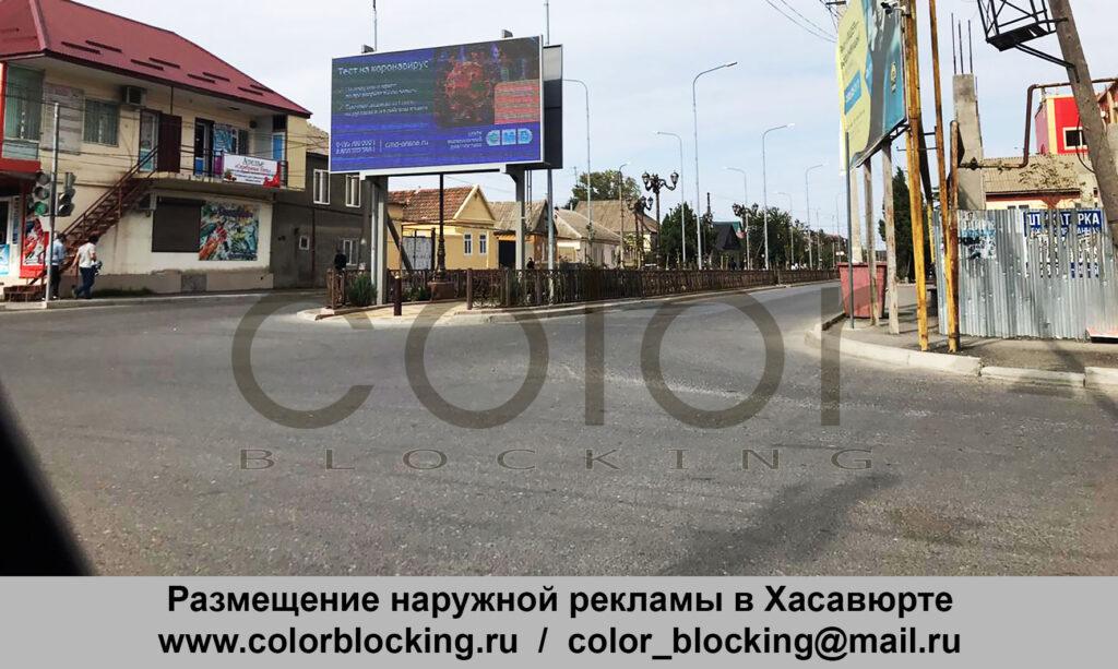 Реклама на светодиодных экранах в Хасавюрте Магидова
