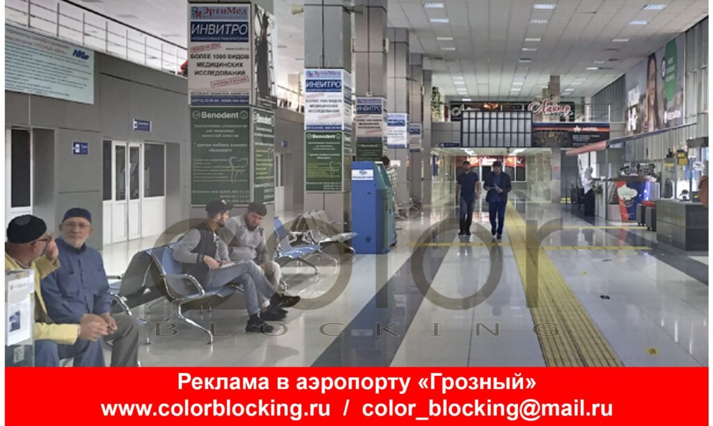 Реклама в аэропорту Грозный vip зал