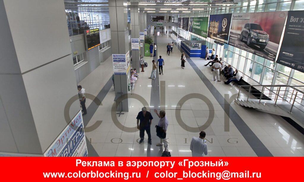Реклама в аэропорту Грозный аэровокзал