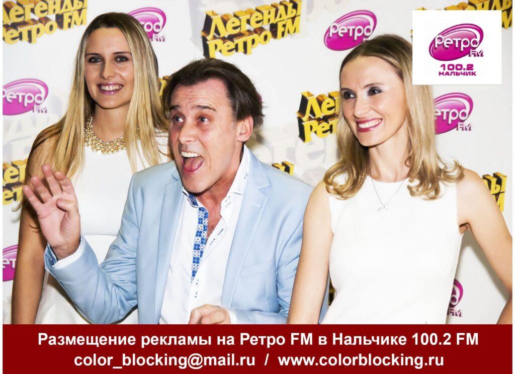Реклама на Ретро Fm Нальчик Кабардино-Балкария