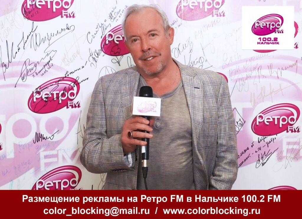 Реклама на Ретро Fm Нальчик КБР