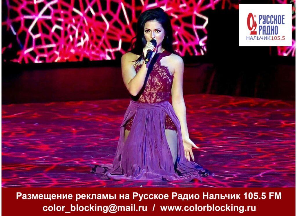 Реклама на Русское Радио Нальчик Кабардино-Балкария