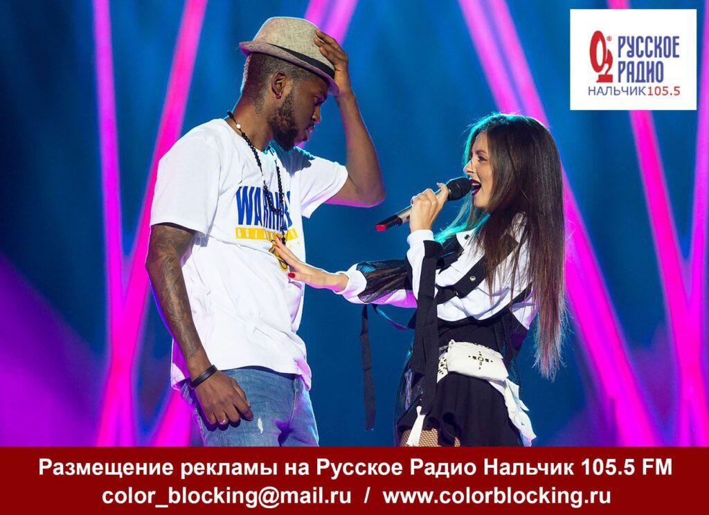 Реклама на Русское Радио Нальчик заказать