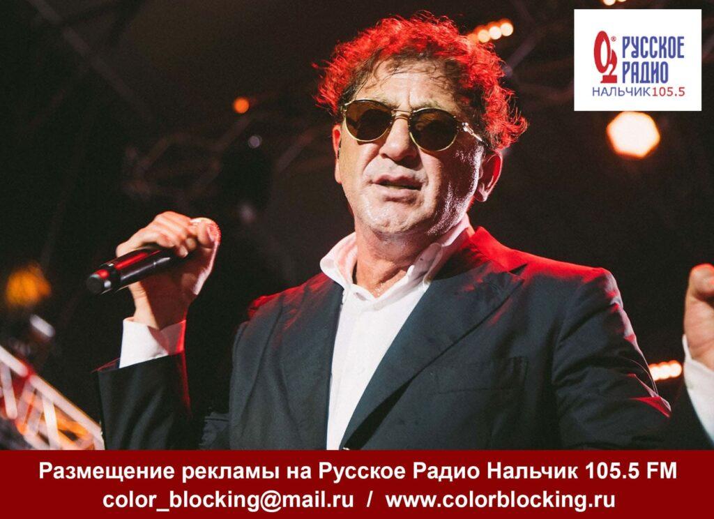 Реклама на Русское Радио Нальчик КБР
