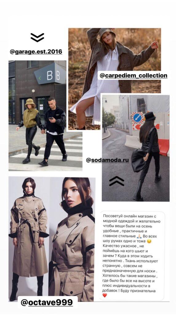Mood magazine мода