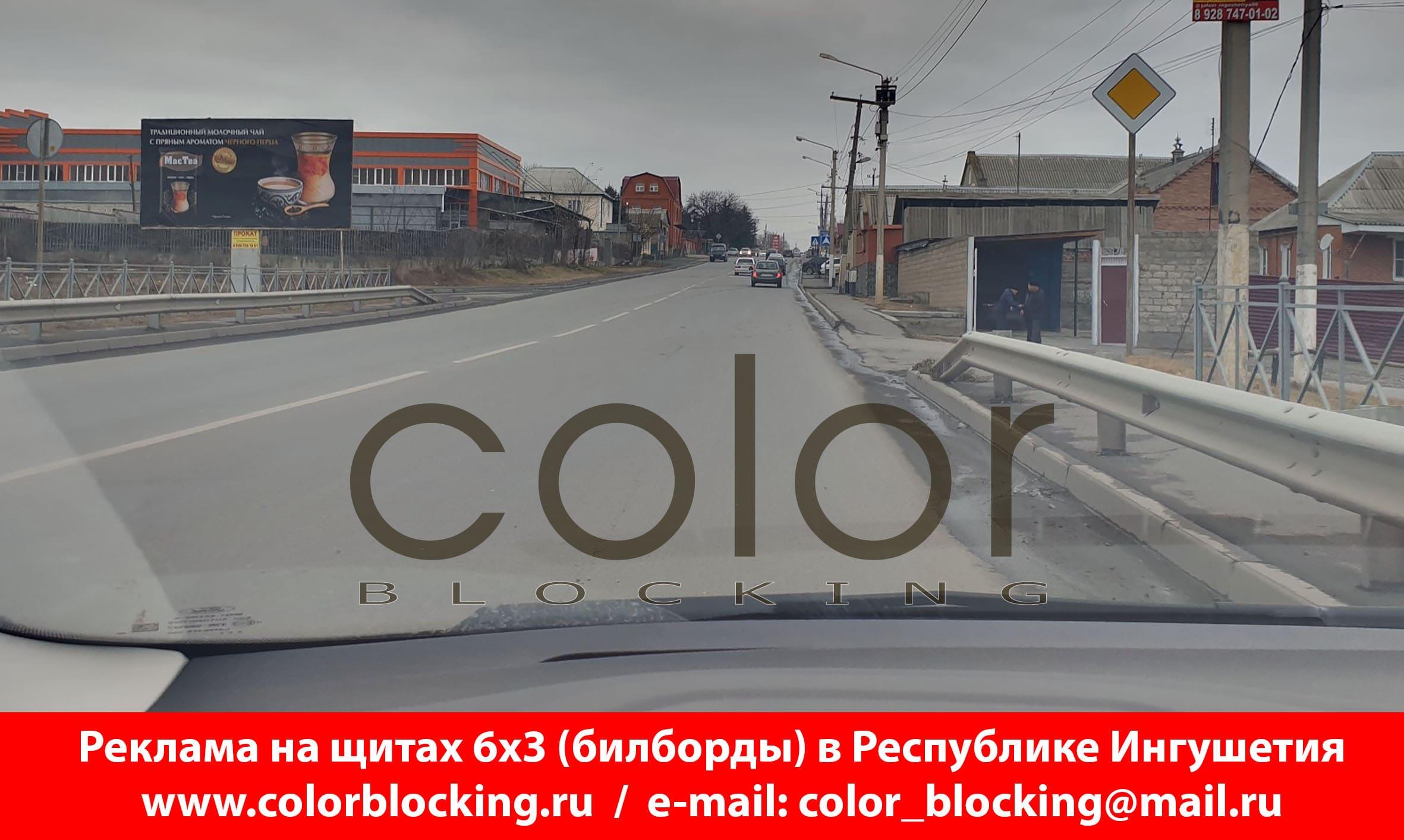 Реклама в Ингушетии на щитах 6х3 Асият Тутаева