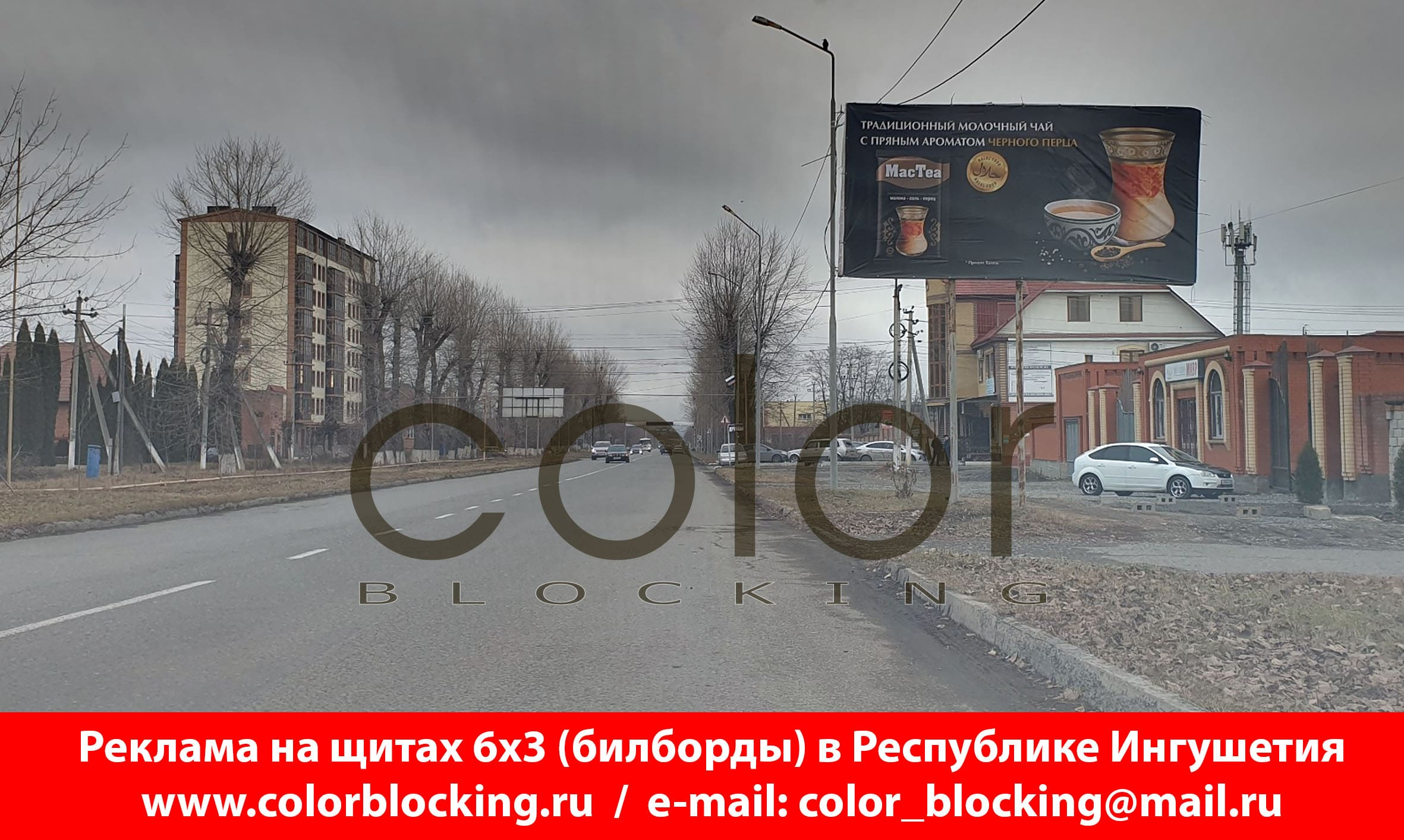 Реклама в Ингушетии на щитах 6х3 Муталиева