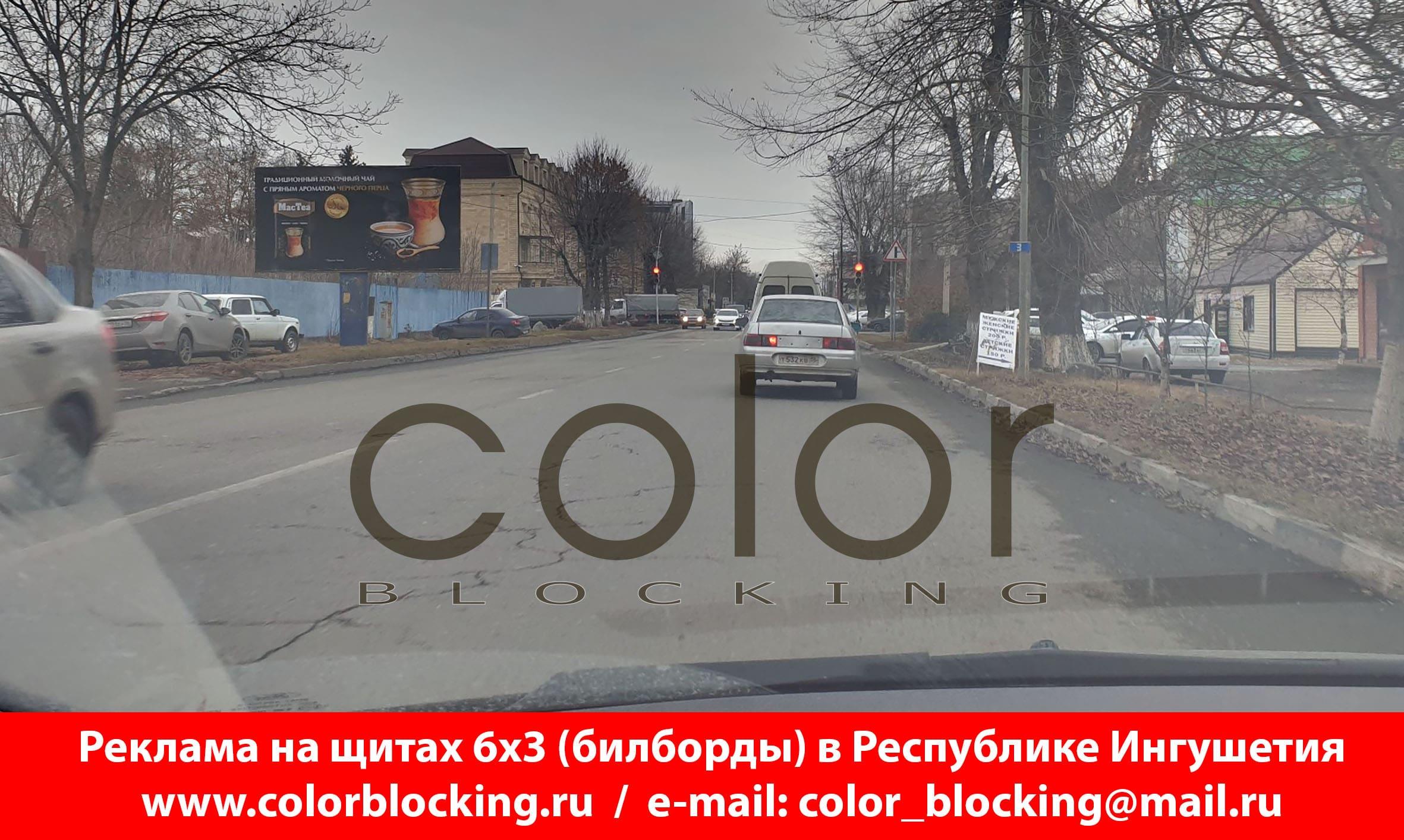 Реклама в Ингушетии на щитах 6х3 аренда