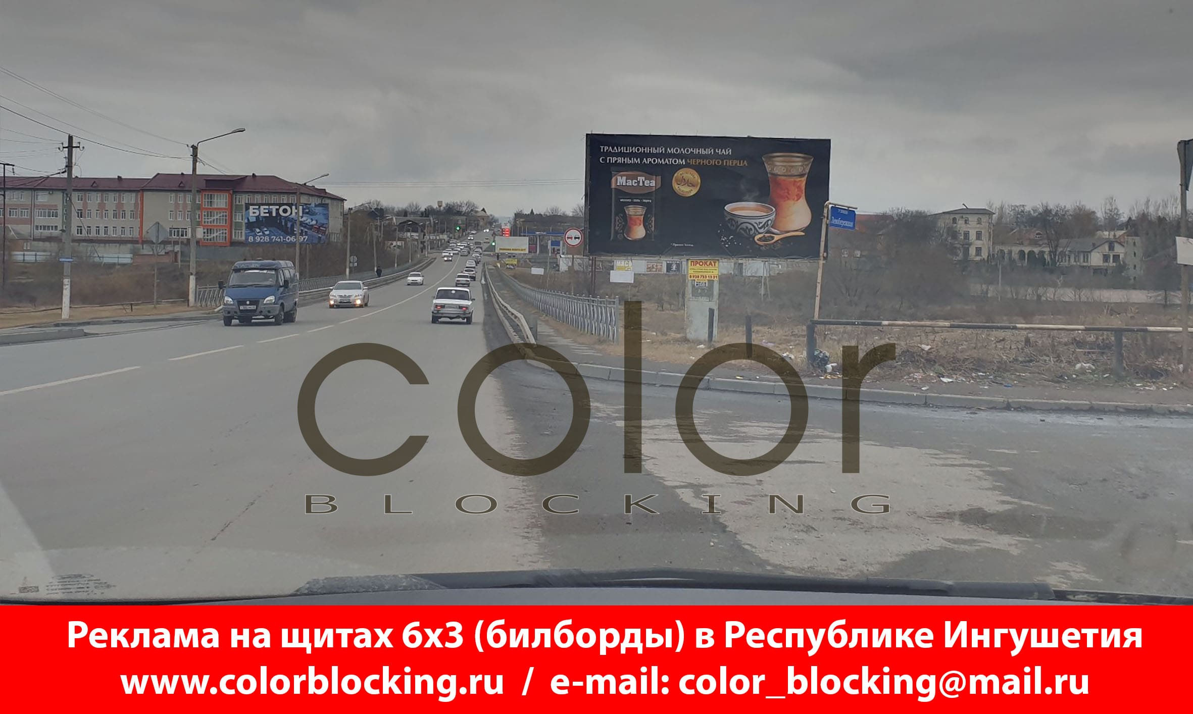 Реклама в Ингушетии на щитах 6х3 собственник