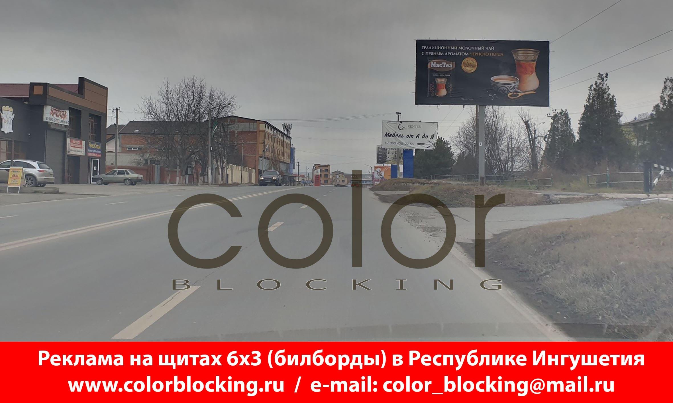 Реклама в Ингушетии на щитах 6х3 Тангиева
