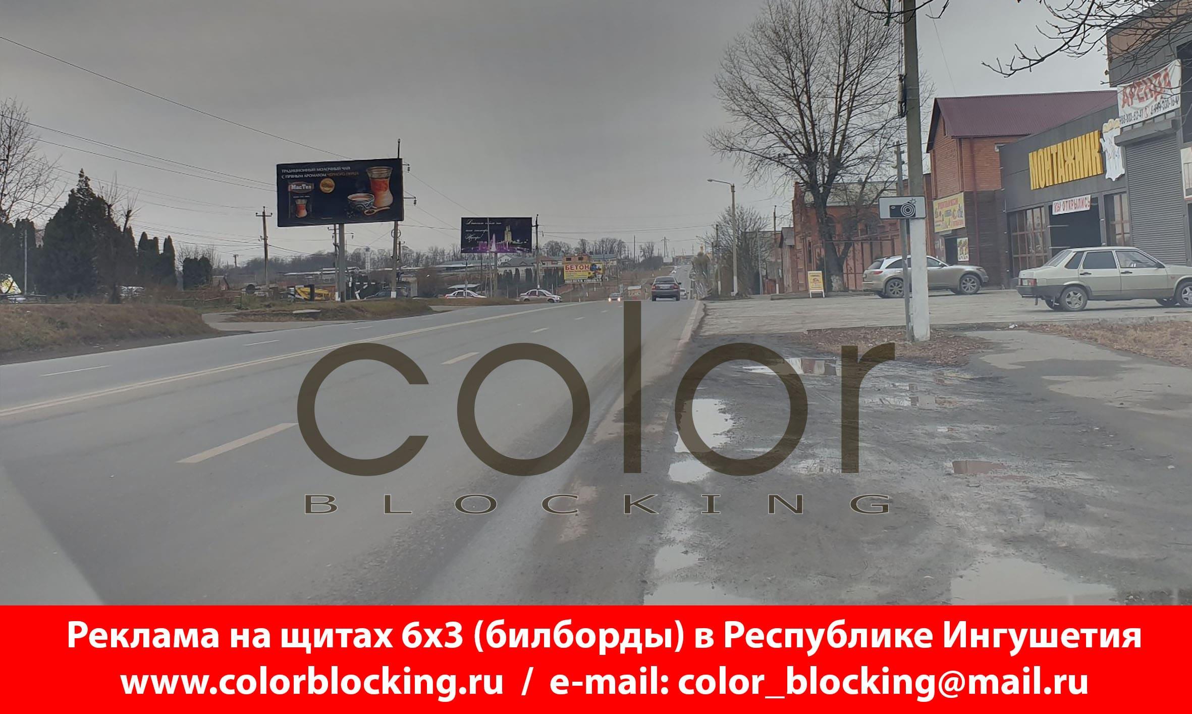Реклама в Ингушетии на щитах 6х3 билборд
