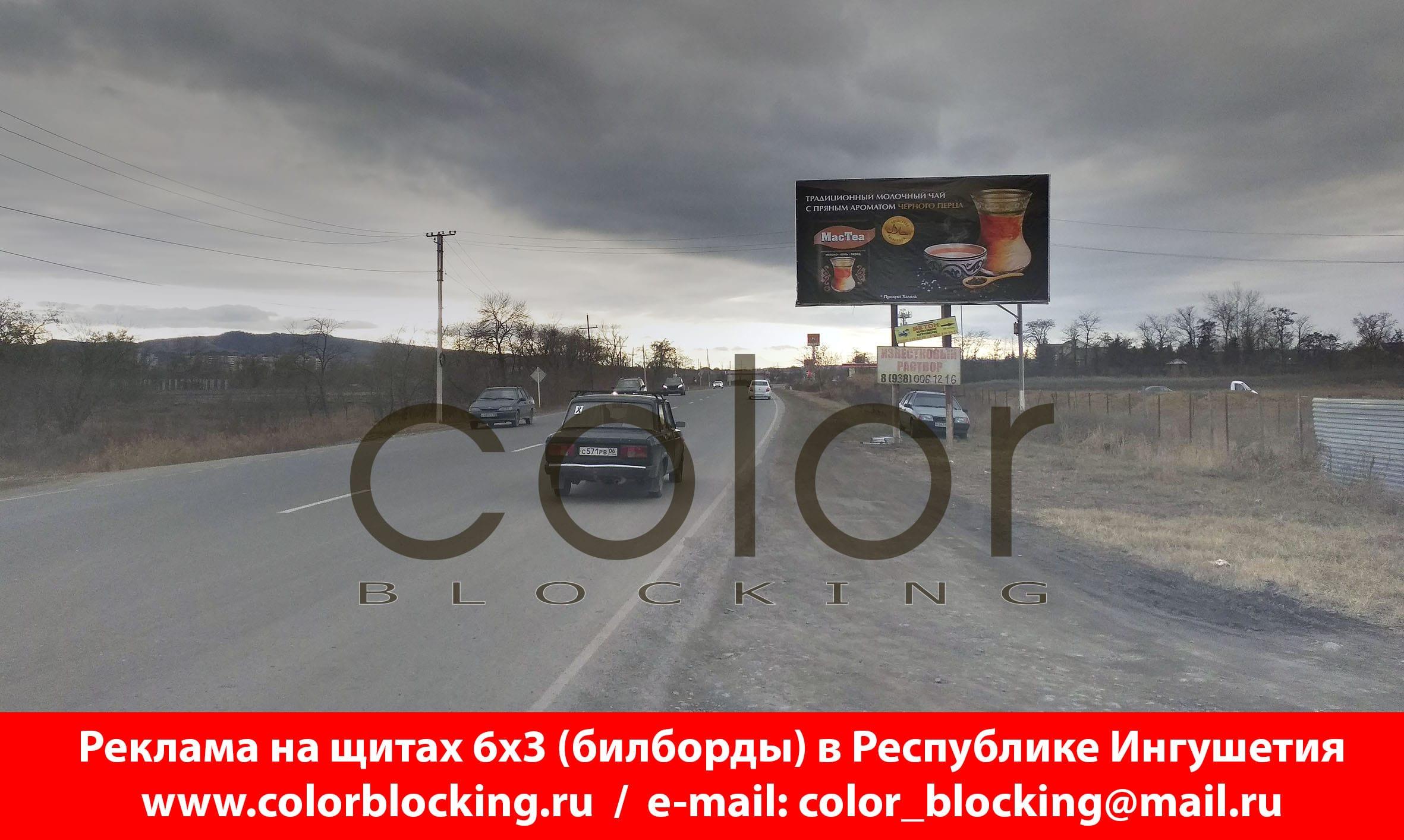Реклама в Ингушетии на щитах 6х3 уличная