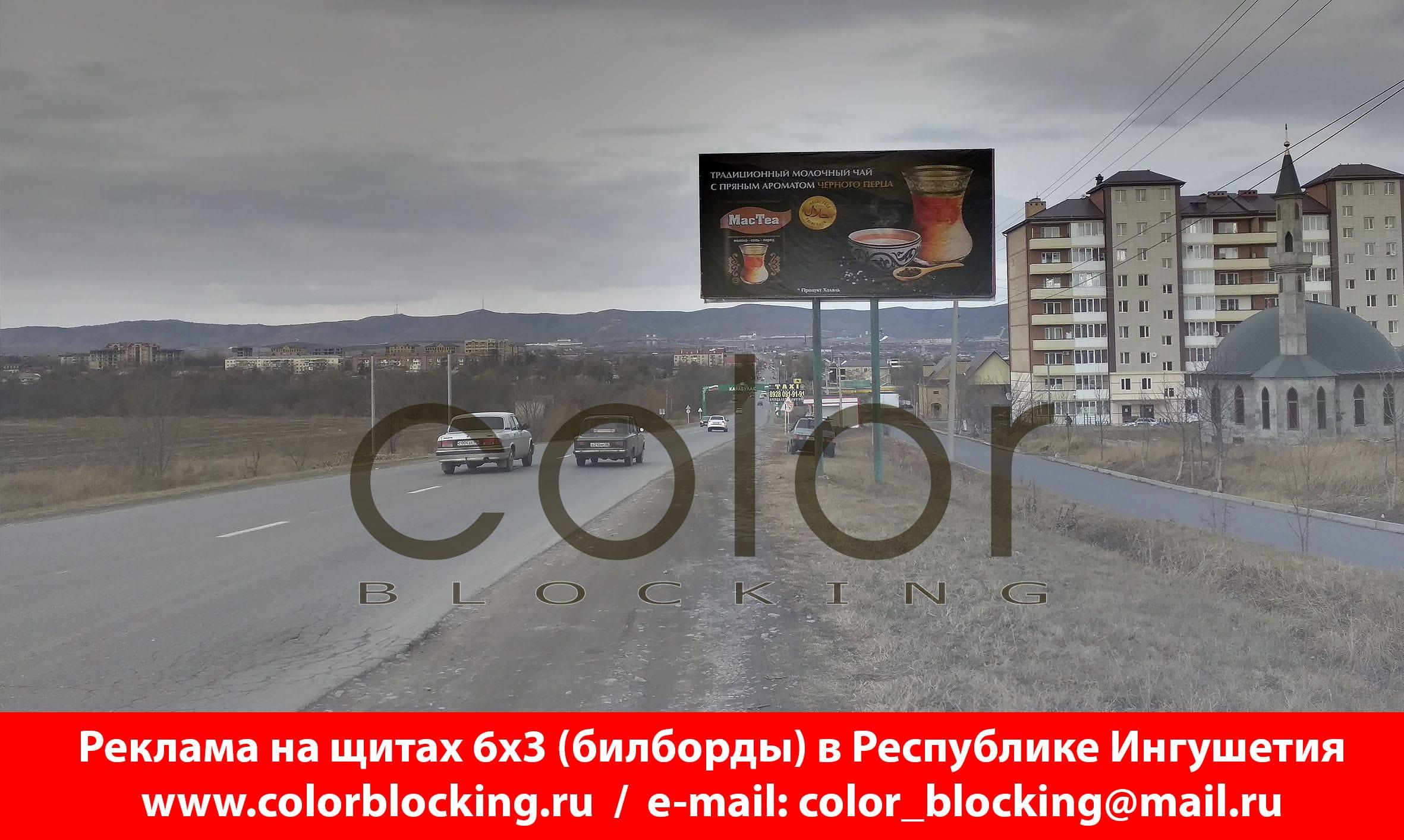 Реклама в Ингушетии на щитах 6х3 Карабулак