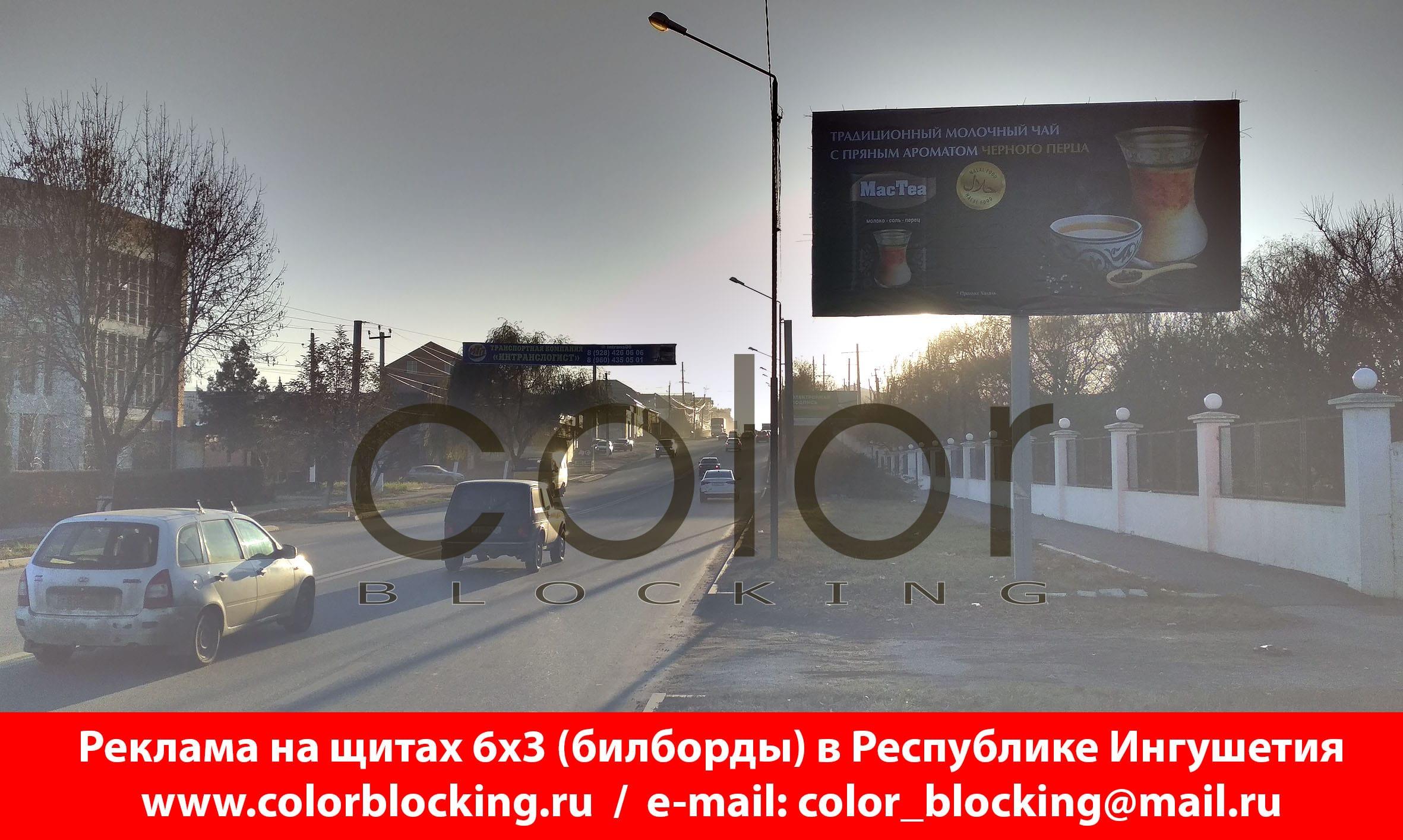 Реклама в Ингушетии на щитах 6х3 Картоева