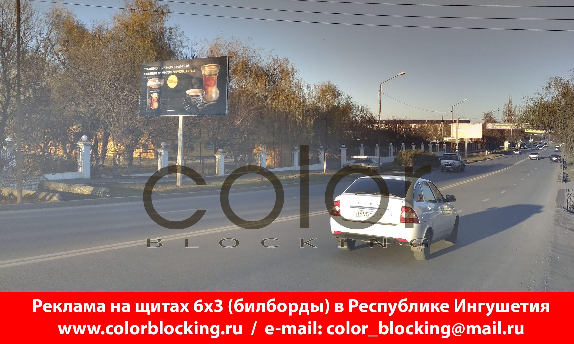 Реклама в Ингушетии на щитах 6х3 экраны