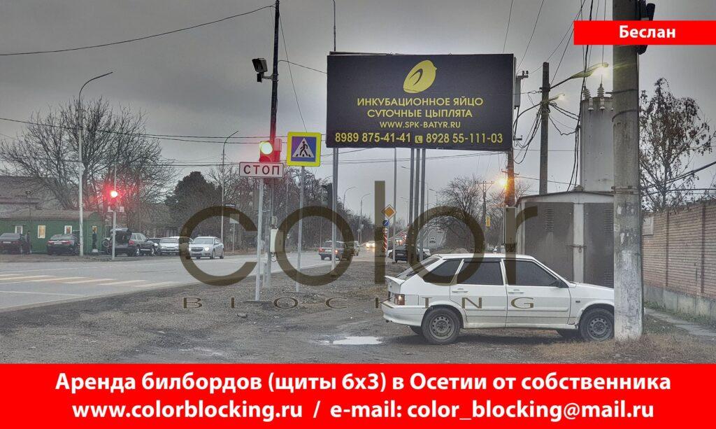 Реклама на билбордах в регионах Северного Кавказа Беслан