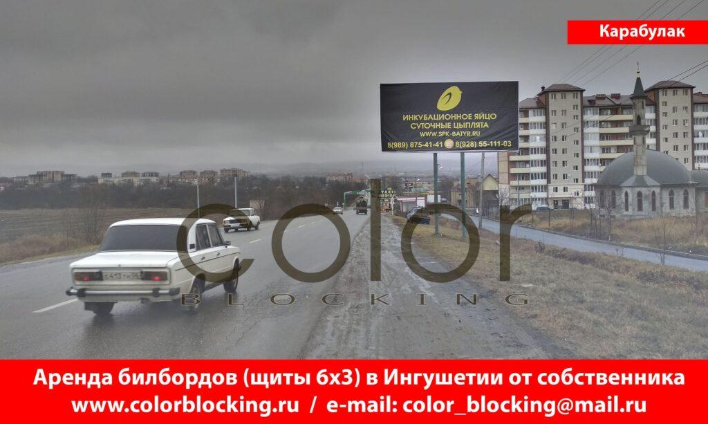 Реклама на билбордах в регионах Северного Кавказа Карабулак