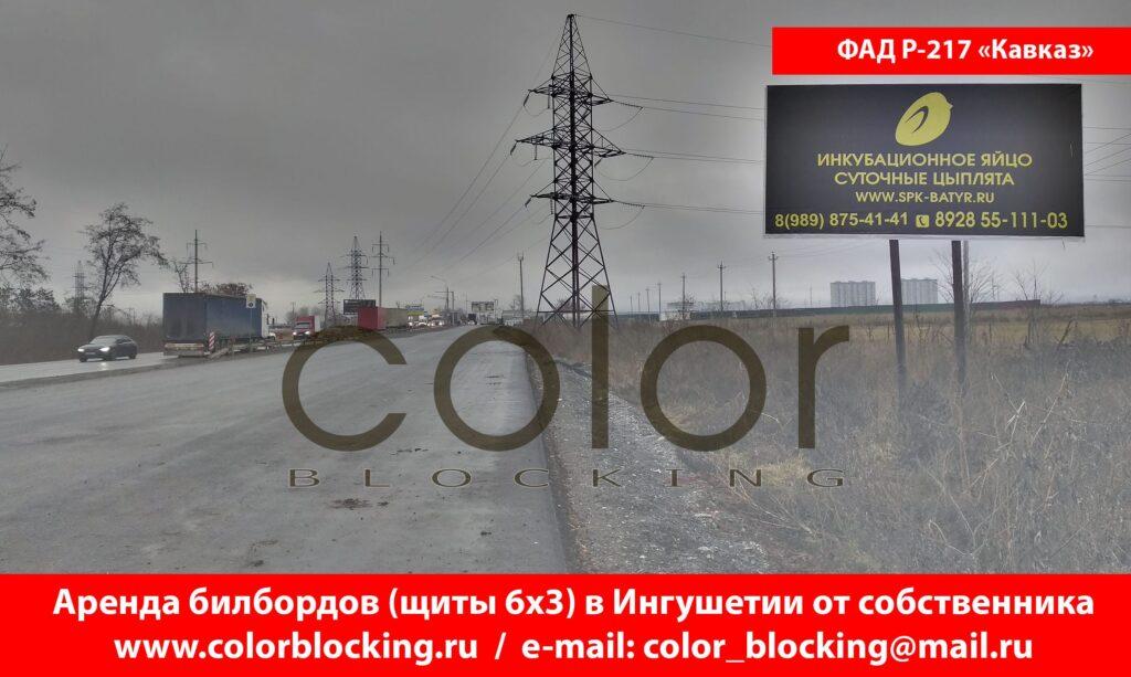 Реклама на билбордах в регионах Северного Кавказа Р-217