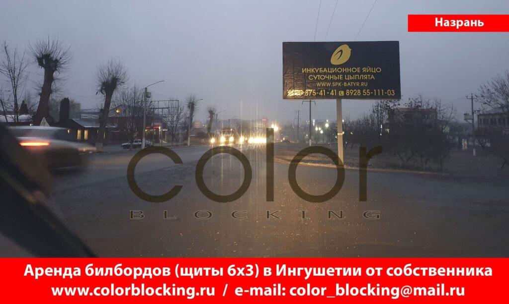 Реклама на билбордах в регионах Северного Кавказа Назрань