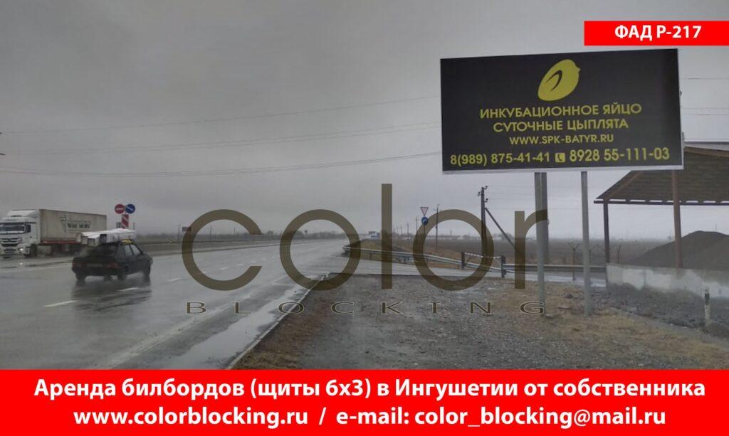 Реклама на билбордах в регионах Северного Кавказа 6х3