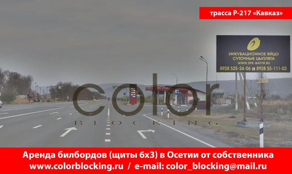 Реклама на билбордах в регионах Северного Кавказа пост ДПС