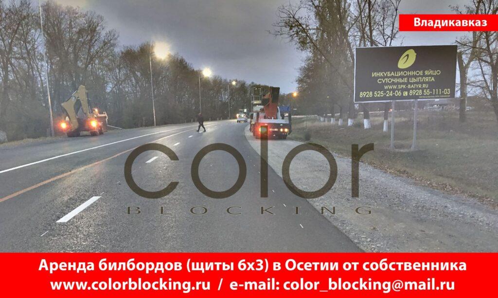 Реклама на билбордах в регионах Северного Кавказа Бесланское шоссе